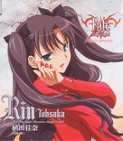 """""""Fate/Stay Night"""" - Japanese Movie Cover (xs thumbnail)"""