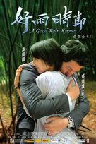 A Good Rain Knows - Taiwanese Movie Poster (xs thumbnail)