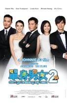 Don't Go Breaking My Heart 2 - Hong Kong Movie Poster (xs thumbnail)
