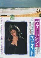 36 fillette - Japanese Movie Poster (xs thumbnail)