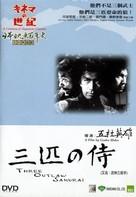 Sanbiki no samurai - Hong Kong DVD movie cover (xs thumbnail)