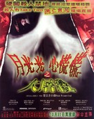 Halloween Resurrection - Chinese Movie Poster (xs thumbnail)