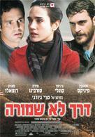 Reservation Road - Israeli poster (xs thumbnail)