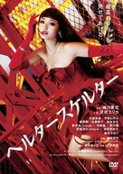 Herutâ sukerutâ - Japanese DVD movie cover (xs thumbnail)