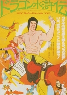 Pang shen feng - Japanese Movie Poster (xs thumbnail)