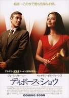 Intolerable Cruelty - Japanese Movie Poster (xs thumbnail)