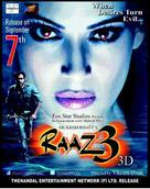 Raaz 3: The Third Dimension - Indian Movie Poster (xs thumbnail)