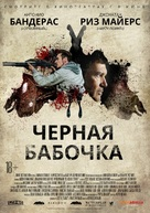 Black Butterfly - Russian Movie Poster (xs thumbnail)