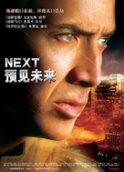 Next - Chinese Movie Poster (xs thumbnail)