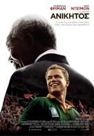 Invictus - Greek Movie Poster (xs thumbnail)