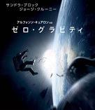 Gravity - Japanese Blu-Ray movie cover (xs thumbnail)
