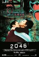 2046 - Hong Kong Movie Poster (xs thumbnail)