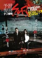 Gekijouban SPEC: Ten - Japanese Movie Poster (xs thumbnail)