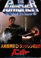 The Punisher - Japanese DVD cover (xs thumbnail)