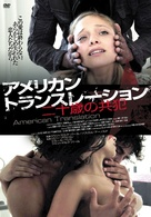 American Translation - Chinese DVD movie cover (xs thumbnail)