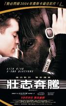Seabiscuit - Hong Kong Advance movie poster (xs thumbnail)