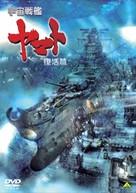 Uchû senkan Yamato: Fukkatsuhen - Japanese DVD cover (xs thumbnail)