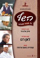 Comme un chef - Israeli Movie Poster (xs thumbnail)