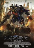 Transformers: Dark of the Moon - Japanese Movie Poster (xs thumbnail)
