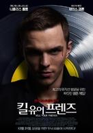 Kill Your Friends - South Korean Movie Poster (xs thumbnail)