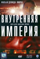 Inland Empire - Russian DVD movie cover (xs thumbnail)