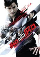 Saat po long 2 - Thai Movie Poster (xs thumbnail)