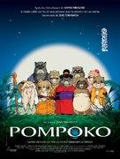 Heisei tanuki gassen pompoko - French Movie Poster (xs thumbnail)