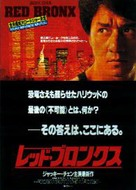 Hung fan kui - Japanese Movie Poster (xs thumbnail)