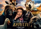 Dolittle - Ukrainian Movie Poster (xs thumbnail)