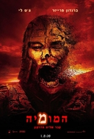 The Mummy: Tomb of the Dragon Emperor - Israeli Movie Poster (xs thumbnail)