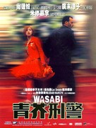 Wasabi - Hong Kong Movie Poster (xs thumbnail)