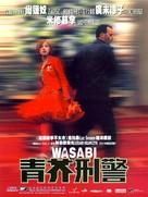 Wasabi - Hong Kong Movie Poster (xs thumbnail)