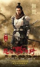 Saving General Yang - Taiwanese Movie Poster (xs thumbnail)