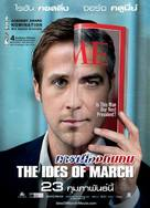 The Ides of March - Thai Movie Poster (xs thumbnail)