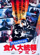 Rise and Fall of Idi Amin - Japanese Movie Poster (xs thumbnail)