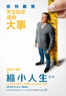 Downsizing - Taiwanese Movie Poster (xs thumbnail)