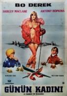 A Change of Seasons - Turkish Movie Poster (xs thumbnail)