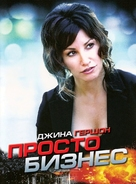 Just Business - Russian DVD cover (xs thumbnail)