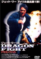 Dragon Fight - Japanese poster (xs thumbnail)