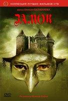 Zamok - Russian DVD movie cover (xs thumbnail)