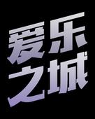 La La Land - Taiwanese Logo (xs thumbnail)