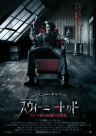 Sweeney Todd: The Demon Barber of Fleet Street - Japanese Movie Poster (xs thumbnail)