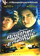 Another Public Enemy - Thai poster (xs thumbnail)