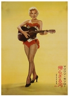 River of No Return - Japanese poster (xs thumbnail)