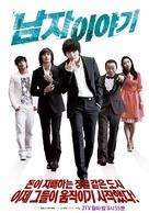 """The Slingshot"" - South Korean Movie Poster (xs thumbnail)"