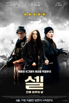 Cell - South Korean Movie Poster (xs thumbnail)