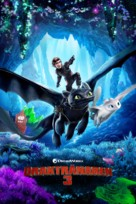 How to Train Your Dragon: The Hidden World - Swedish Movie Cover (xs thumbnail)