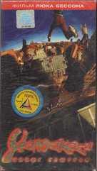 Yamakasi - Ukrainian Movie Cover (xs thumbnail)