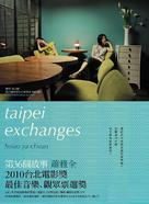 Taipei Exchanges - Taiwanese Movie Cover (xs thumbnail)