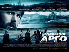 Argo - Russian Movie Poster (xs thumbnail)